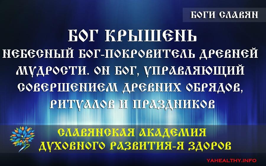 БОГ КРЫШЕНЬ - Небесный Бог-Покровитель Древней Мудрости. Он Бог, управляющий совершением древних Обрядов, Ритуалов и Праздников..