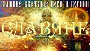 Вышние Светлые Боги и Богини