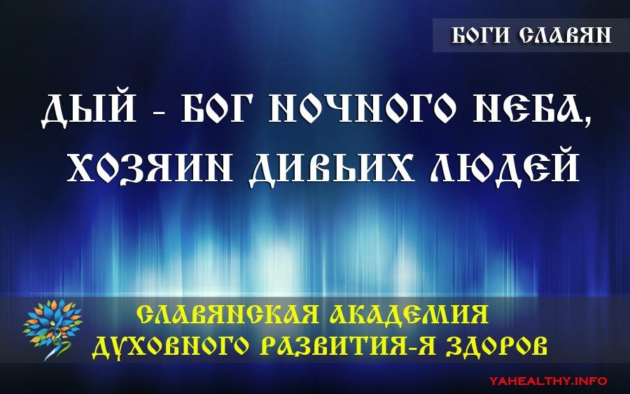 Дый - Бог ночного неба, хозяин дивьих людей