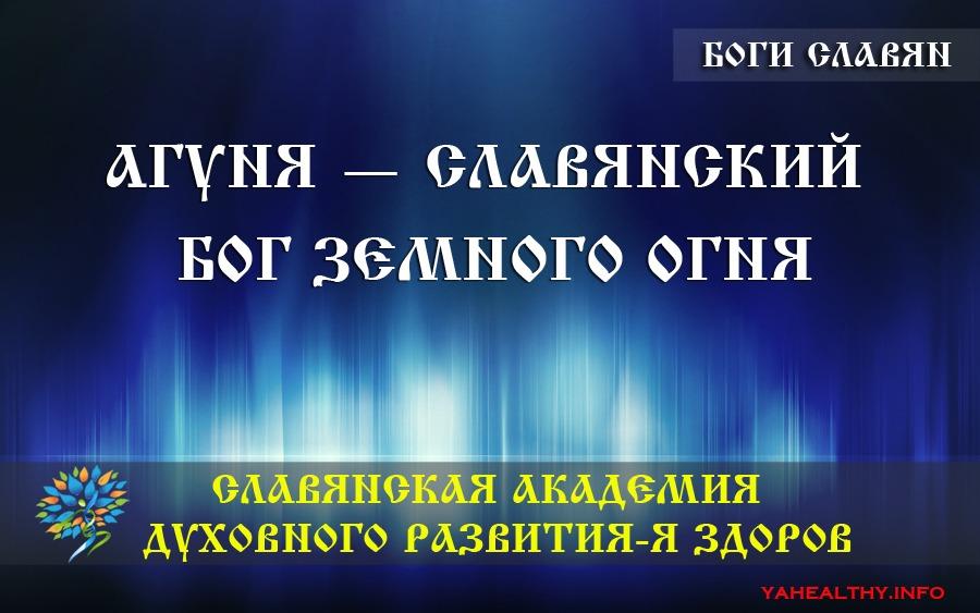 АГУНЯ — славянский Бог Земного Огня