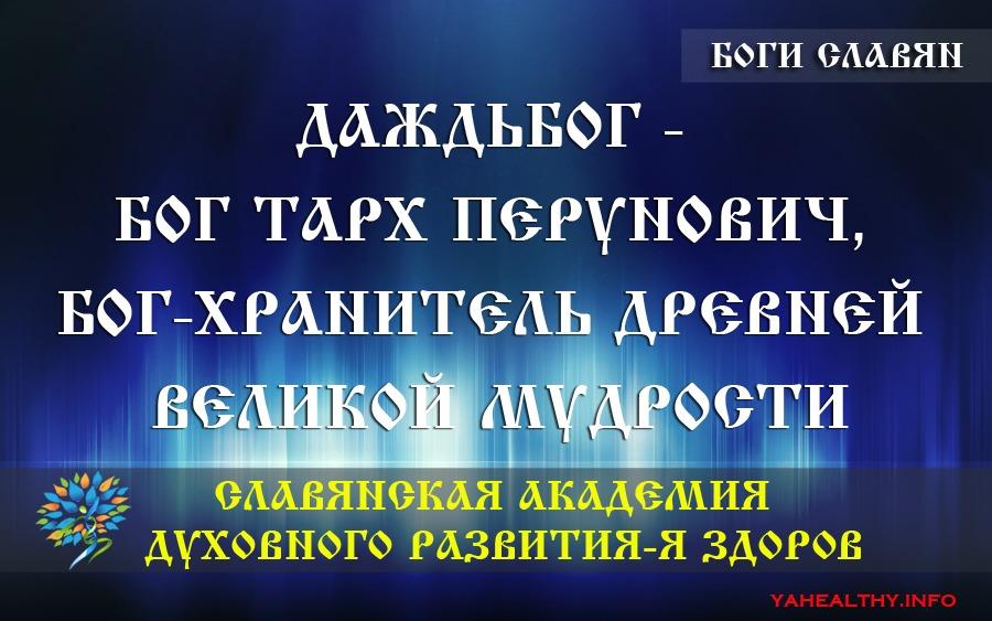 Даждьбог - Бог Тарх Перунович, Бог-Хранитель древней Великой Мудрости