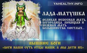 Лада-Матушка — Вышняя Богиня