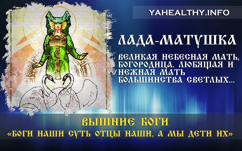 Небесная Богородица Лада-Матушка