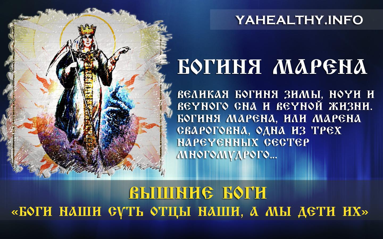 БОГИНЯ МАРЕНА (Mapa) — Великая Богиня Зимы, Ночи и Вечного Сна и Вечной Жизни.