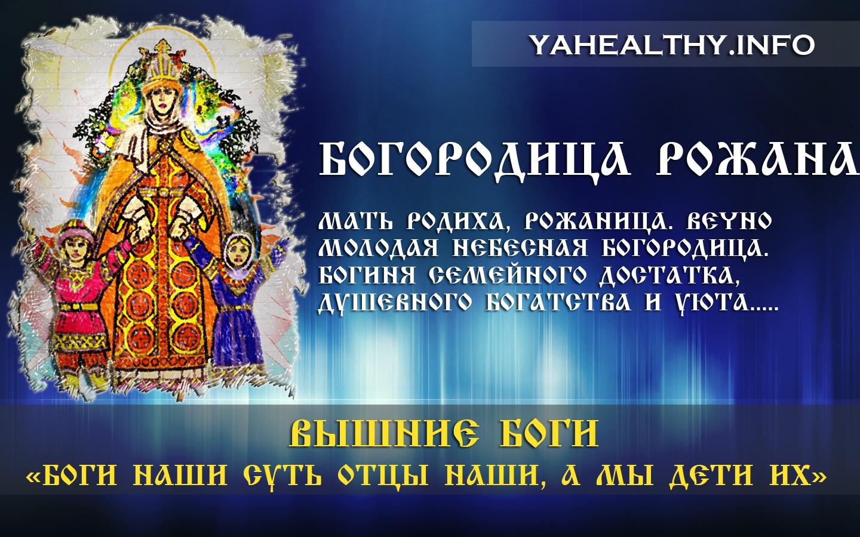 БОГОРОДИЦА РОЖАНА — (Мать Родиха, Рожаница). Вечно молодая Небесная Богородица.