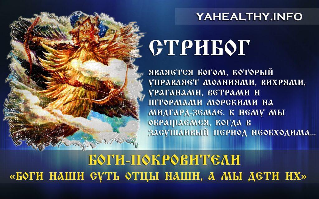 СТРИБОГ — является Богом, который управляет молниями, вихрями, ураганами, ветрами и штормами морскими на Мидгард-Земле.
