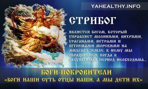 Стрибог —  Бог Покровитель