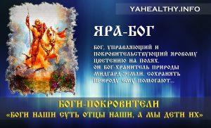 Яра-Бог —  Бог Покровитель