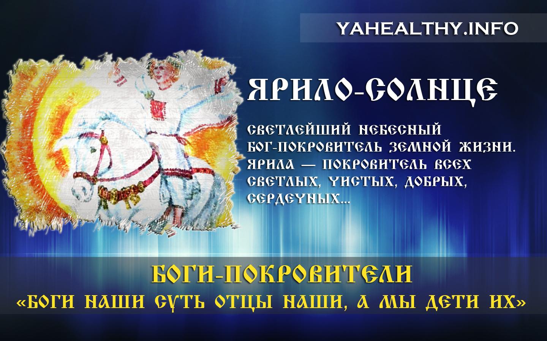 ЯРИЛО-СОЛНЦЕ (Ярила) Светлейший Небесный Бог-Покровитель Земной Жизни.