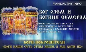Бог Озем и Богиня Сумерла —  Боги Покровители