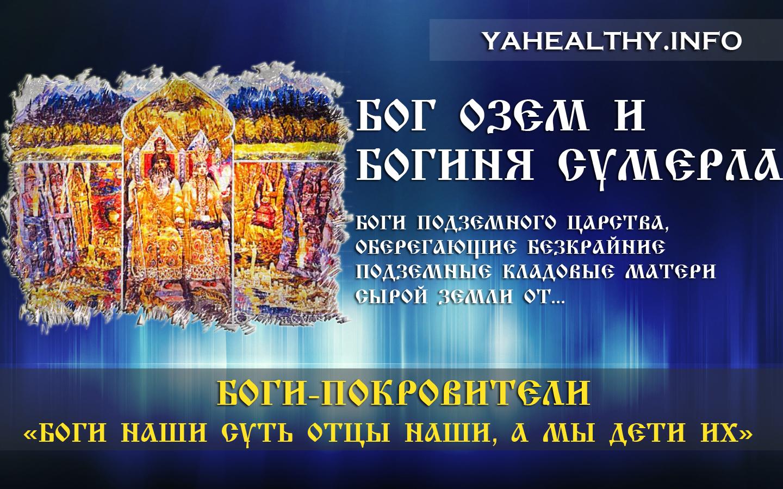БОГ ОЗЕМ и БОГИНЯ СУМЕРЛА — Боги подземного царства, оберегающие безкрайние