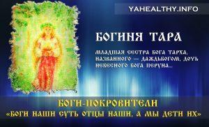 Богиня Тара — Богиня Покровительница