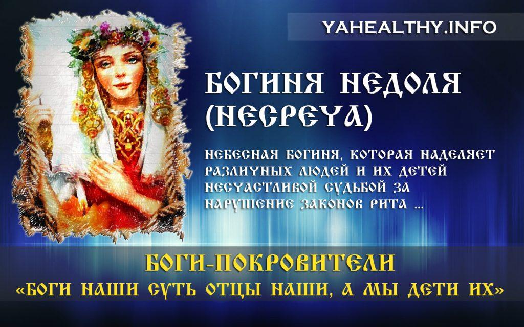 БОГИНЯ НЕДОЛЯ (Несреча) — Небесная Богиня, которая наделяет различных людей и их детей несчастливой