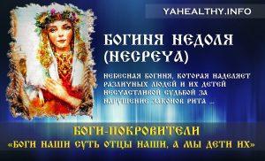 Богиня Недоля — Богиня Покровительница