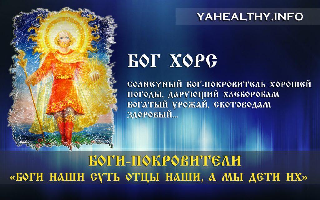 БОГ ХОРС — Солнечный Бог-Покровитель хорошей погоды, дарующий хлеборобам богатый Урожай, скотоводам здоровый...