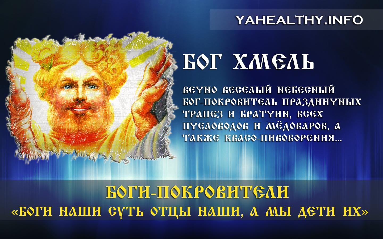 БОГ ХМЕЛЬ — Вечно веселый Небесный Бог-Покровитель праздничных трапез и братчин, всех пчеловодов и мёдоваров, а также