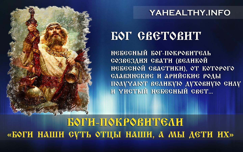 БОГ СВЕТОВИТ — Небесный Бог-Покровитель созвездия Свати (Великой Небесной Свастики)