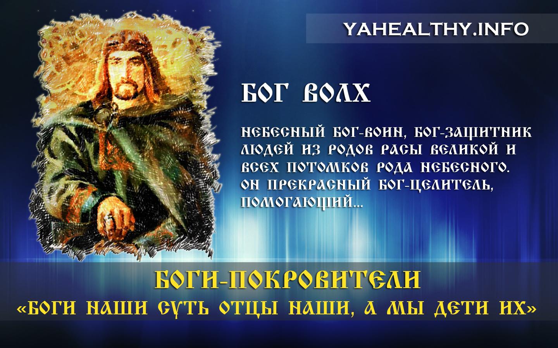 БОГ ВОЛХ — Небесный Бог-Воин, Бог-Защитник людей из Родов Расы Великой и всех потомков...