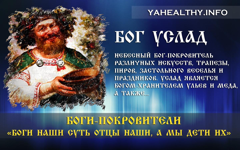 БОГ УСЛАД — Небесный Бог-Покровитель различных искусств, трапезы, пиров, застольного веселья и