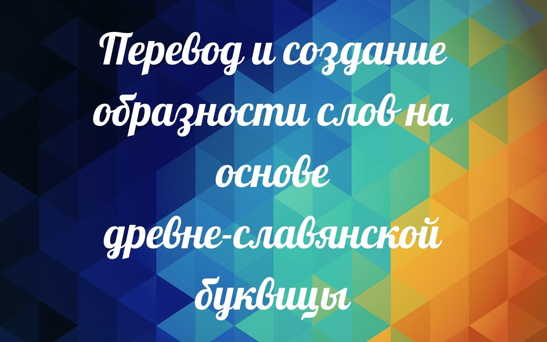 Образность Славянских Слов
