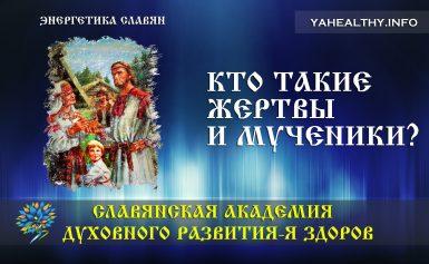 Кто такие жертвы и мученики?