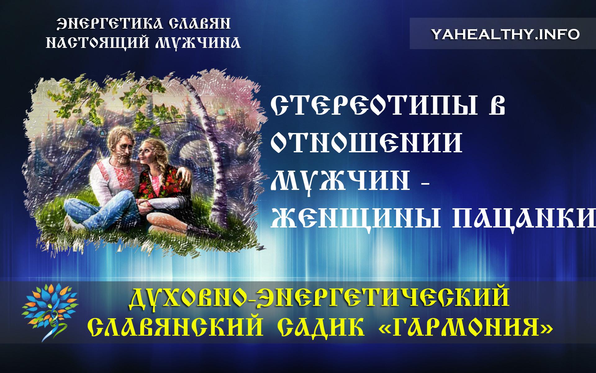 Стереотипы в отношении мужчин - женщины пацанки |Энергетика славян|Ведагоръ