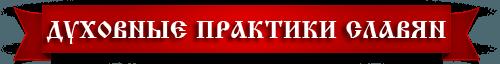 Духовные практики славян