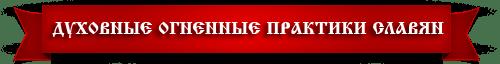 ДУХовные огненные практики славян