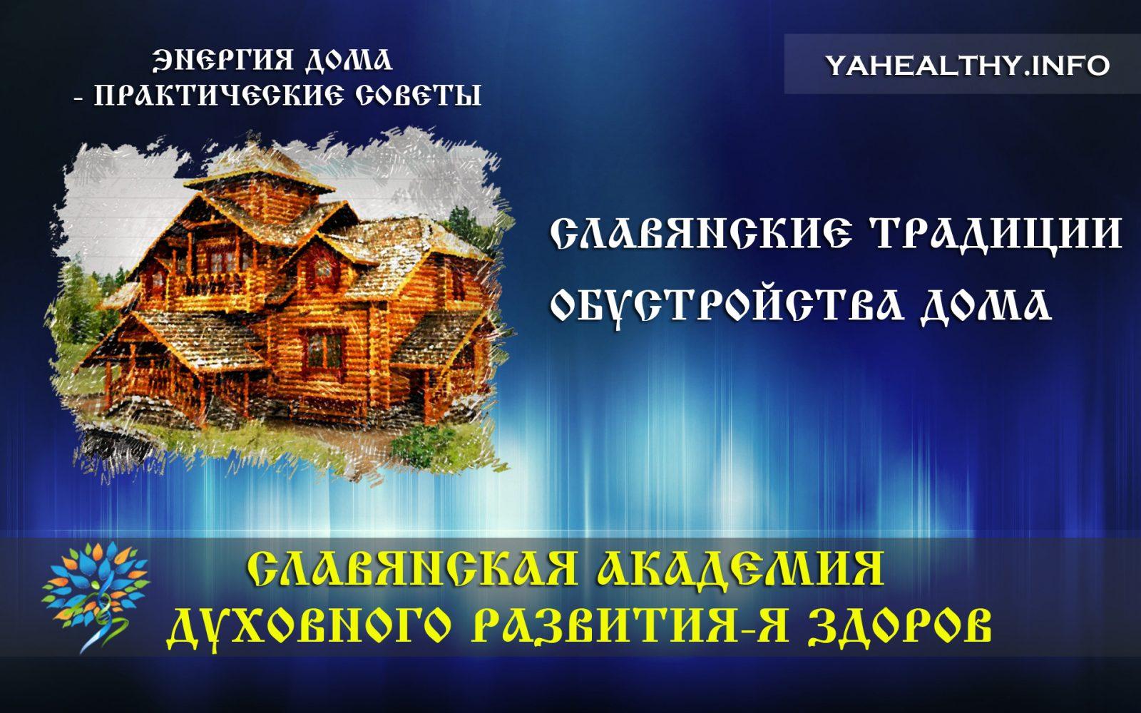 Обустройство дома в славянской традиции