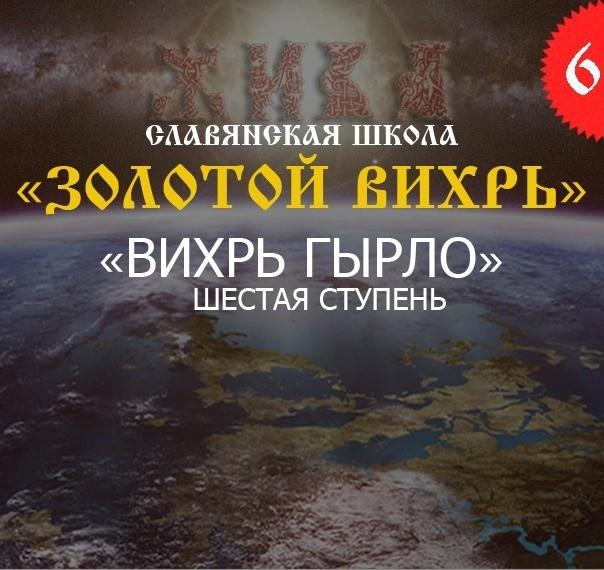 🔥 2.3 «Вихрь Гырло — 6 ступень»