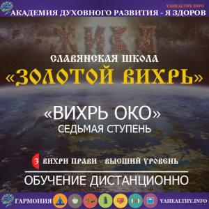 3.1 «Вихрь Око — 7 ступень»