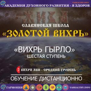 2.3 «Вихрь Гырло — 6 ступень»