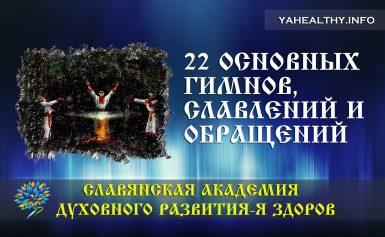 22 основных Гимнов, Славлений и Обращений