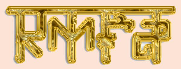 Рамхатъ: Месяц Божественного Начала