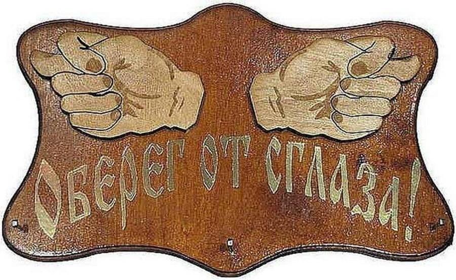 Кукиш - универсальная славянская мудра