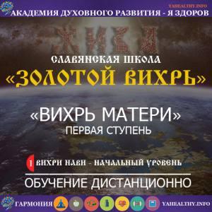 1.1 «Вихрь Матери - 1 ступень»