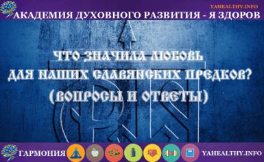 Что значила любовь для наших славянских предков и как они выражали свои чувства?