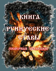 Книга «Рунические Ставы» - северная традиция