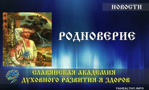 Обновилась информация в разделе Родноверие (29.08.2018)