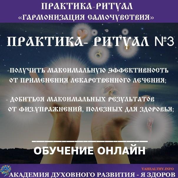Практика-Ритуал №3: для более эффективного лечения