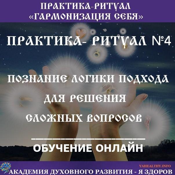 Практика-Ритуал №4 – познание логики подхода для решения сложных вопросов