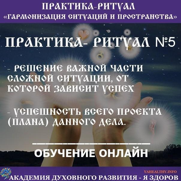 Практика-Ритуал №5: Решение части задачи