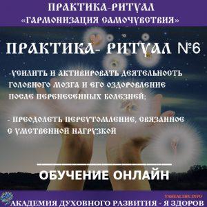 «улучшение и усиление памяти после перенесенной болезни» Практика-Ритуал №6