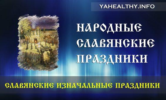 Народные Славянские праздники