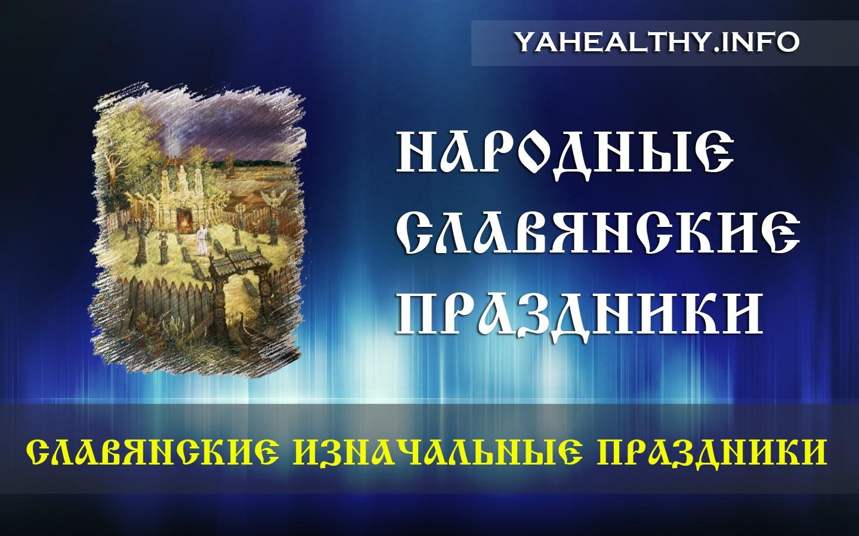 Славянский Народный Календарь праздников