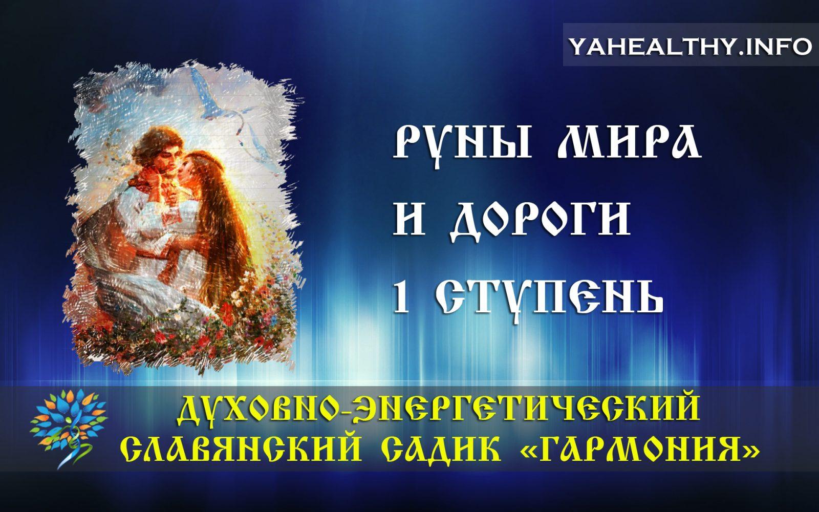 «Руны Мира и Дороги - 1 ступень»