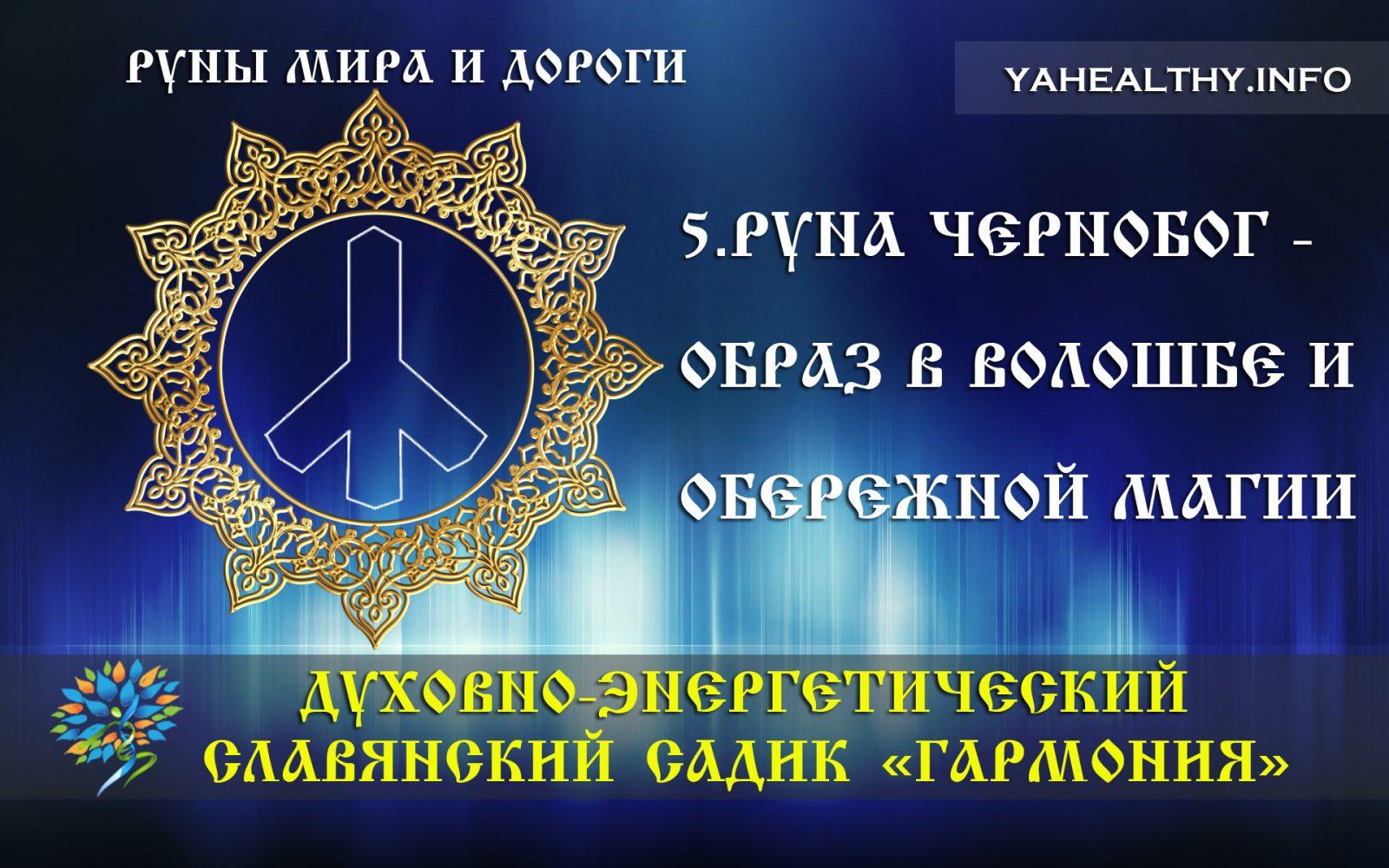 Руна Чернобог - образ в волошбе и обережной магии