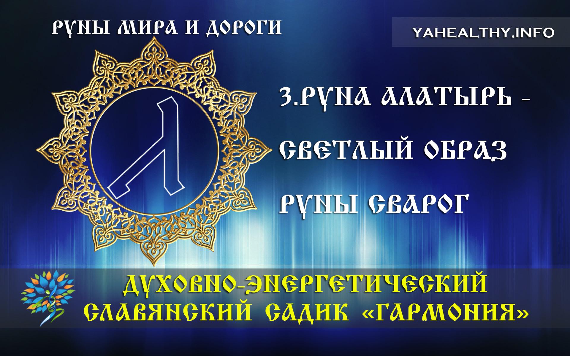 Руна Алатырь - светлый образ руны Сварог|Руны Мира и Дороги|Ведагоръ