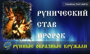 Рунический став «Пророк»