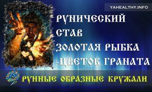 Рунический став «Золотая Рыбка — Цветок граната»